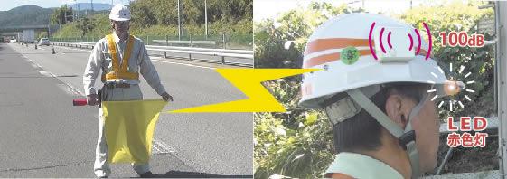 ヘルメットに取り付けた受信機に、光と音(100db)で危険通知