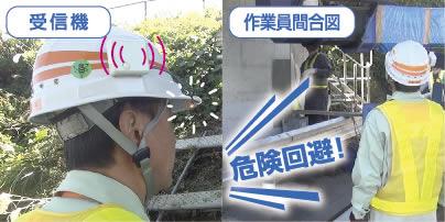 ②作業員各自の受信機がセットされたヘルメットに危険信号が送信