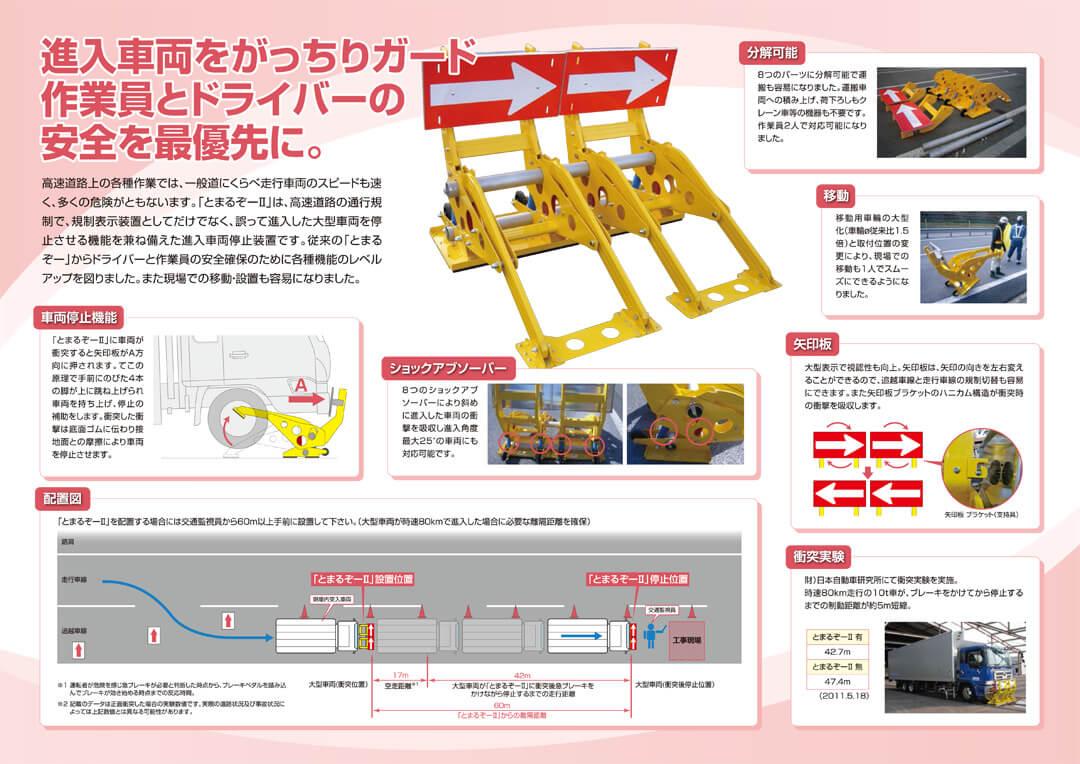 進入車両停止装置 とまるぞーⅡ(大型車両用)製品PDF