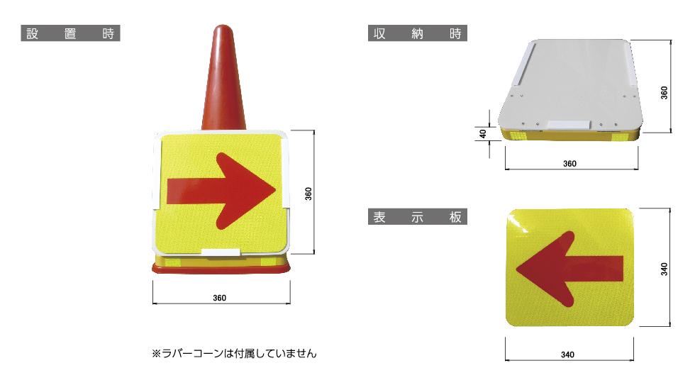 ラバーコーン一体型規制補助看板 サインポスト寸法