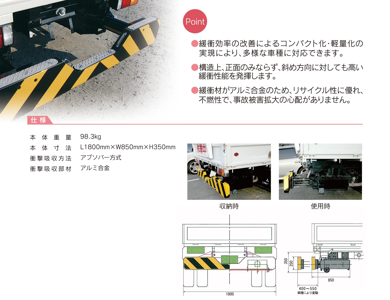 バック・ガード(収納式)車両用追突緩衝装置の製品PDF