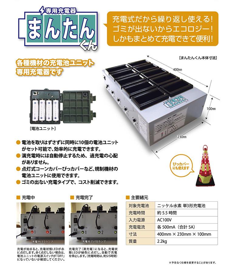 電池ユニット専用充電器「まんたんくん」の製品PDF