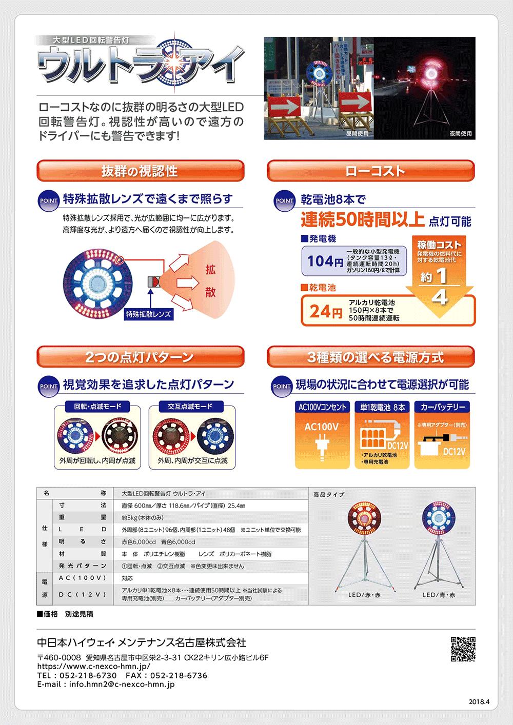 大型LED回転警告灯「ウルトラ・アイ」の製品PDF