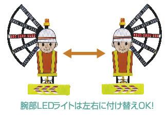 「まもったろー」の回転灯、誘導板と腕部は、LEDライトで視認性が高く、遠くからでも認知しやすい