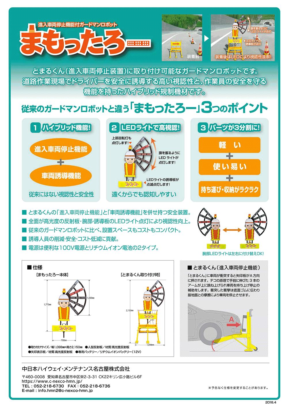 車両強制停止機能付ガードマンロボット「まもったろー」製品PDF