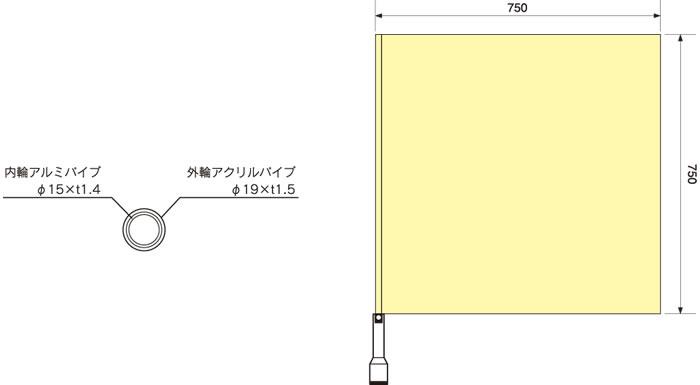 巻き付け防止・警報器付き安全旗「からまんでーⅡ」寸法