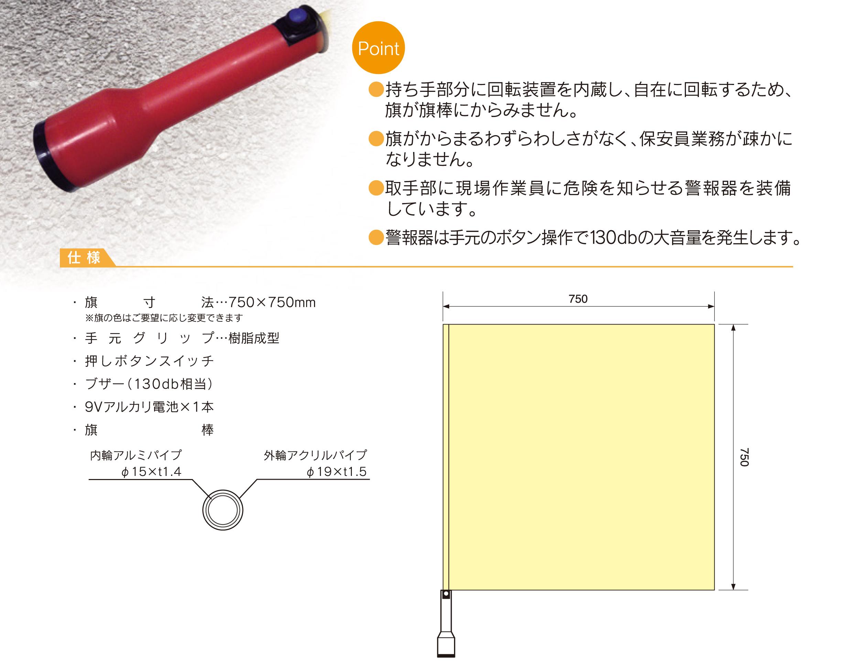 巻き付け防止・警報器付き安全旗 からまんでーⅡの製品PDF