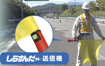 特徴1:危険信号は交通監視員が使う「からまんでーⅡ」から送信、瞬時に通知