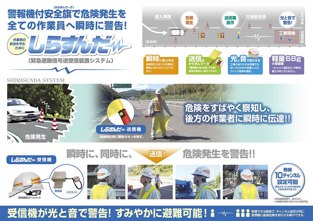 しらすんだー(緊急避難信号送受信機)の製品PDF