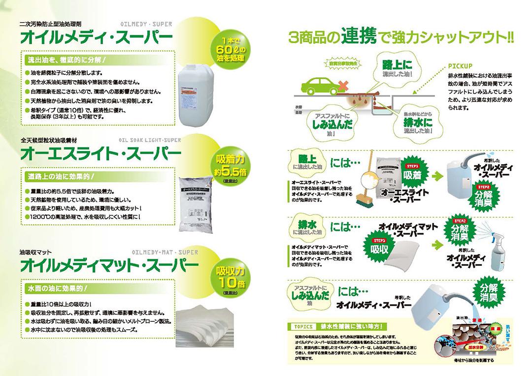 二次汚染防止型油処理剤「オイルメディ・スーパー」製品PDF