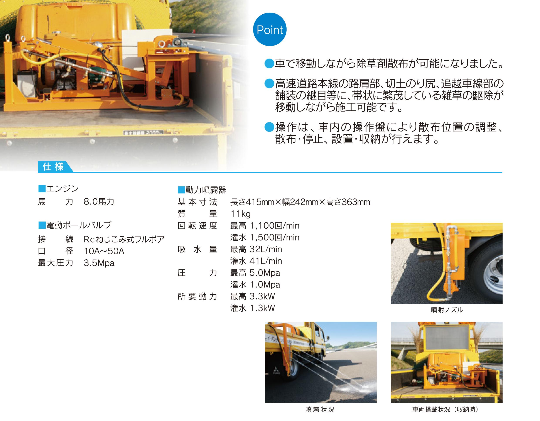 自走式除草剤散布機「カラスンダ80」製品PDF