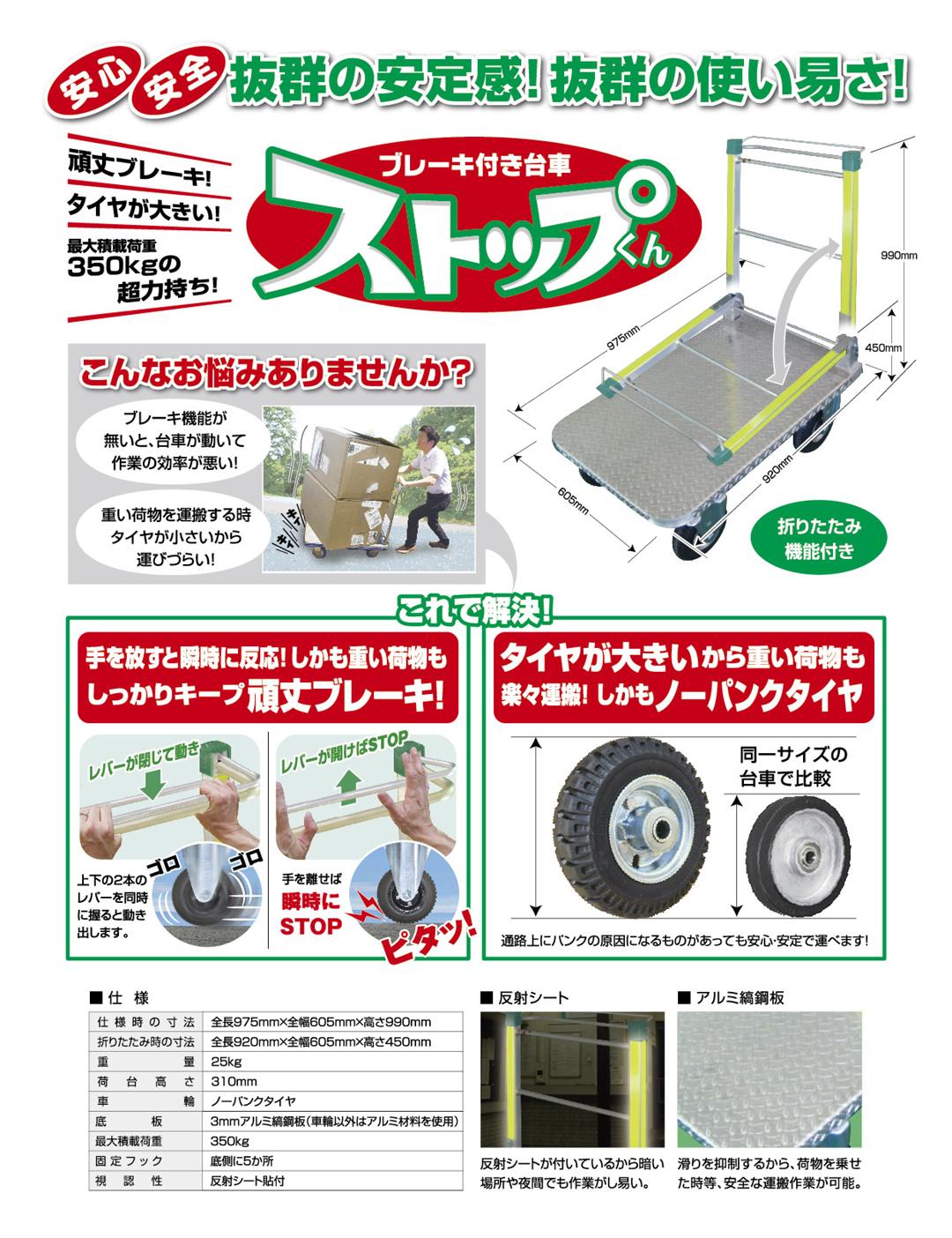 ブレーキ付き台車ストップくん製品PDF
