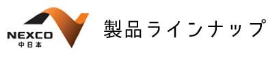 中日本ハイウェイ・メンテナンス名古屋株式会社製品ラインナップ