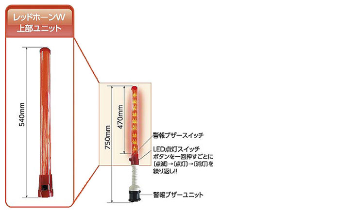 高輝度LED・警報器付き誘導棒「レッドホーンW」寸法
