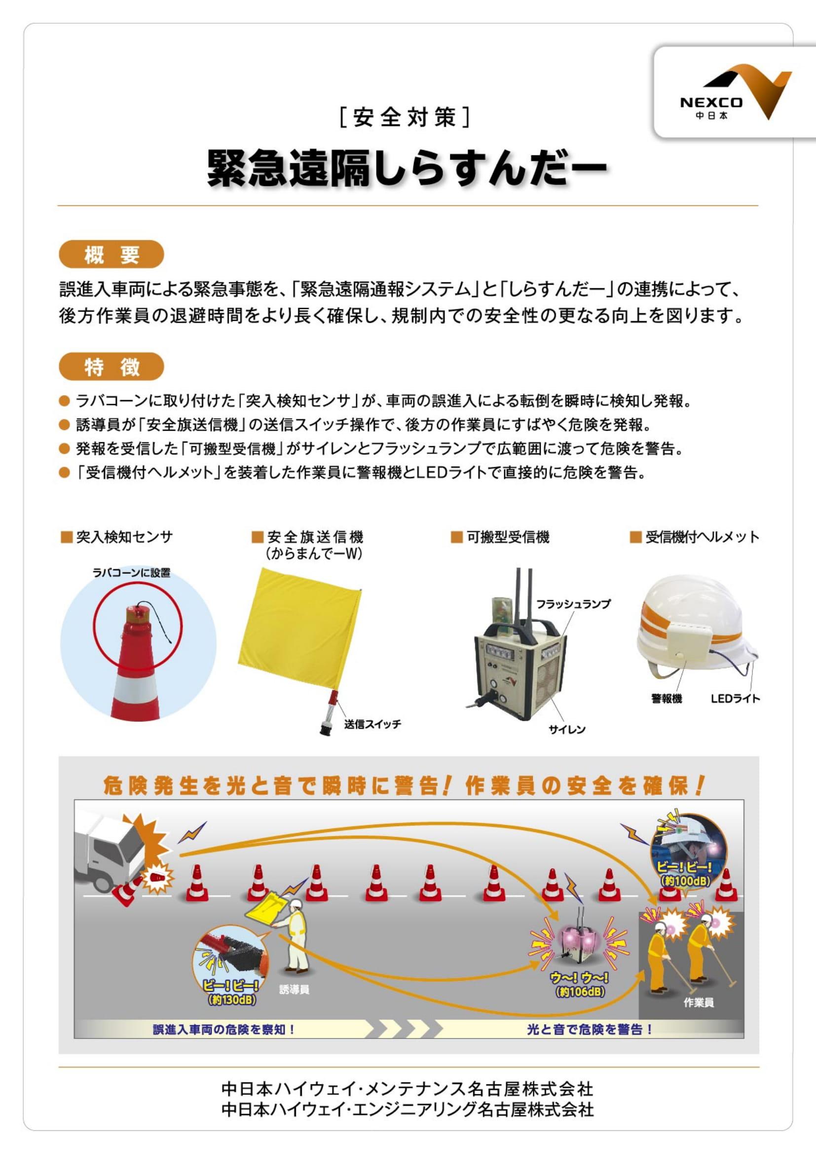 緊急遠隔しらすんだーの製品PDF