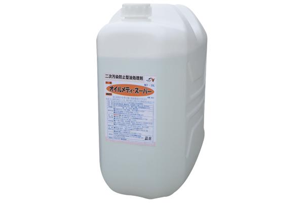 二次汚染防止型油処理剤「オイルメディ・スーパー」