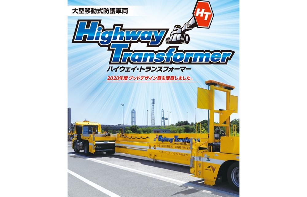 「ハイウェイ・トランスフォーマー」製品PDF
